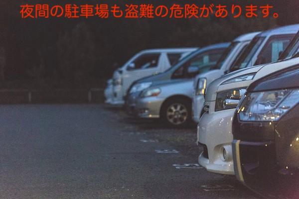 夜間の駐車場は盗難に狙われやすい