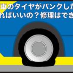 自動車のタイヤがパンクした時、どうすればいいの?