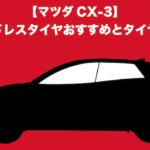 【マツダCX-3】スタッドレスタイヤおすすめ
