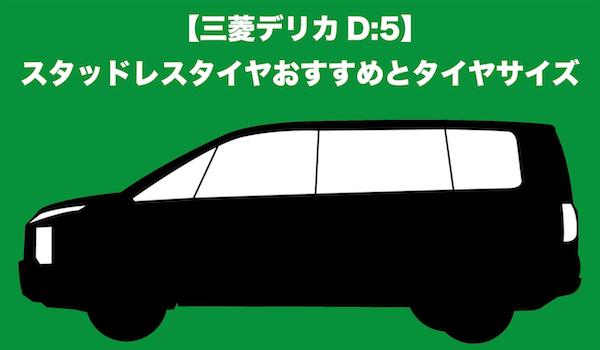 三菱デリカD:5スタッドレスタイヤおすすめ