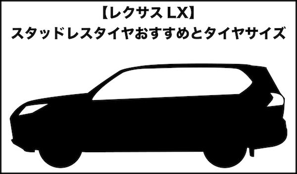 【レクサスLX】スタッドレスタイヤおすすめ