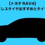 【トヨタRAV4】スタッドレスタイヤおすすめ