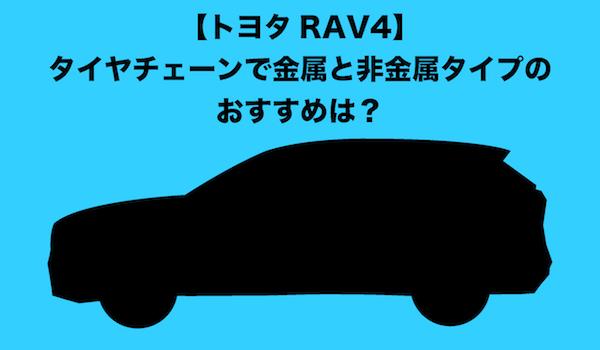 トヨタRAV4タイヤチェーンで金属と非金属タイプ