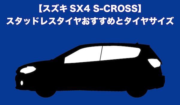 スズキSX4 S-CROSSスタッドレスタイヤおすすめ