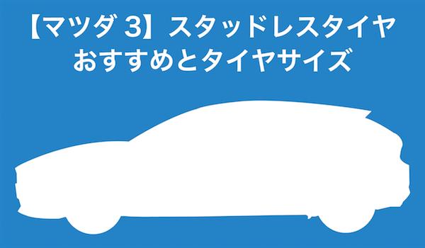 【マツダ3】スタッドレスタイヤおすすめ
