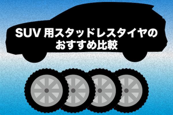 SUV用スタッドレスタイヤのおすすめ比較メーカー別