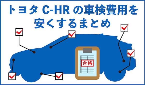 トヨタC-HRの車検費用を安くする