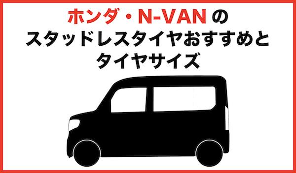 ホンダ N-VANエヌバンスタッドレスタイヤおすすめ