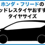 【ホンダ・フリード】スタッドレスタイヤおすすめ