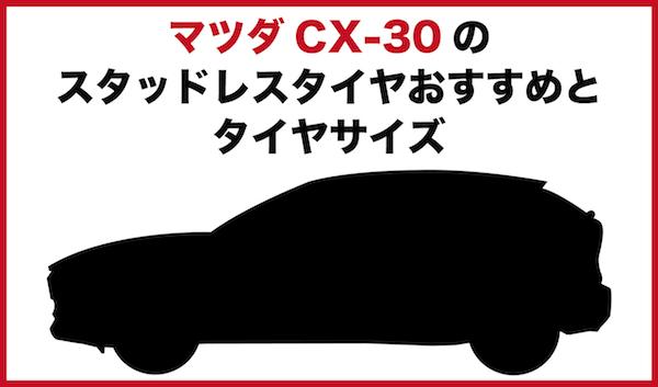 【マツダCX-30】スタッドレスタイヤおすすめ