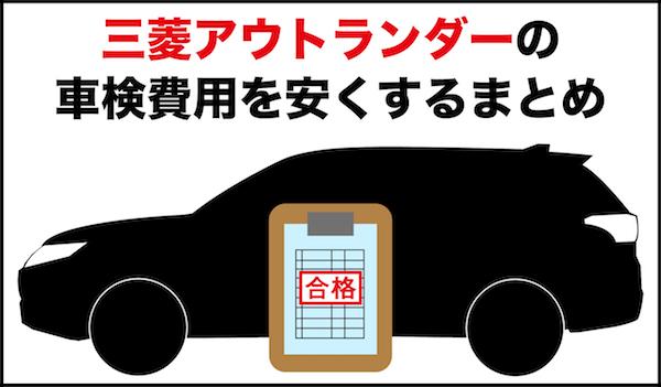 三菱アウトランダーの車検費用