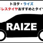 トヨタ・ライズ スタッドレスタイヤおすすめ