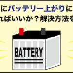年末年始にバッテリー上がりになったらどうすればいいか?