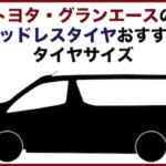 トヨタ・グランエース スタッドレスタイヤおすすめ