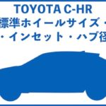 トヨタC-HRホイールサイズ・PCD・インセット・ハブ径