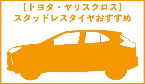 トヨタ・ヤリスクロス・スタッドレスタイヤおすすめ