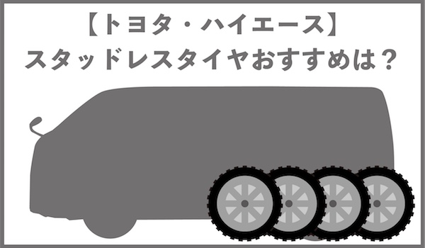 トヨタ・ハイエース・スタッドレスタイヤおすすめ