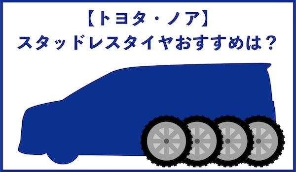 トヨタ・ノア・スタッドレスタイヤおすすめ
