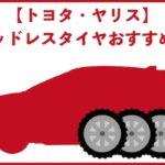 トヨタ・ヤリス:YARISスタッドレスタイヤおすすめ