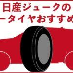 【日産ジューク】夏タイヤ・サマータイヤのオススメ