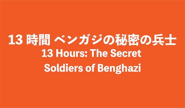 13時間ベンガジの秘密の兵士を視聴できる動画サービス