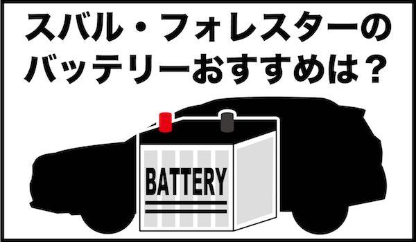 スバル・フォレスターバッテリーおすすめ