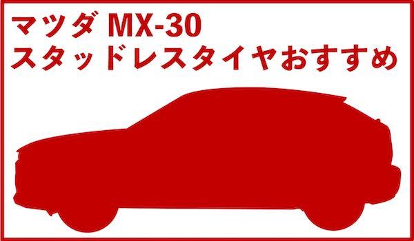 マツダMX-30スタッドレスタイヤおすすめ