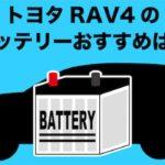 トヨタRAV4バッテリーおすすめ
