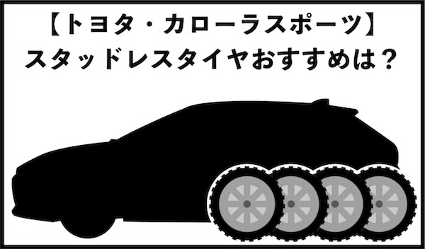 カローラスポーツ・スタッドレスタイヤおすすめ