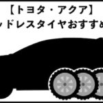 トヨタ・アクア・スタッドレスタイヤおすすめ