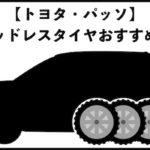 トヨタ・パッソ・スタッドレスタイヤおすすめ