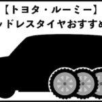トヨタ・ルーミー・スタッドレスタイヤおすすめ