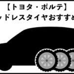 トヨタ・ポルテ・スタッドレスタイヤおすすめ