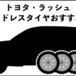 トヨタ・ラッシュ・スタッドレスタイヤおすすめ