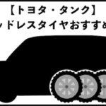 トヨタ・タンク・スタッドレスタイヤおすすめ